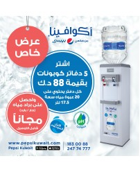 Buy 5 Coupon Booklets (20 Coupons Per Booklet) @ 88KD and Get Dispenser Free